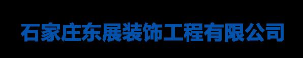石家庄东展装饰工程有限公司